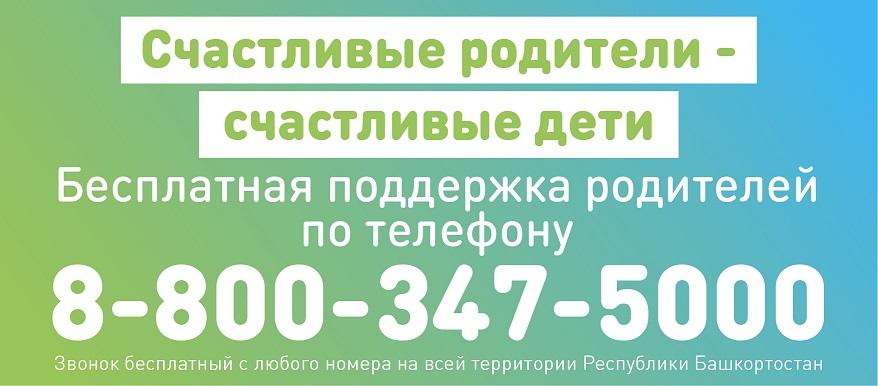 служба психологической поддержки родителей по телефону 8-800-347-5000